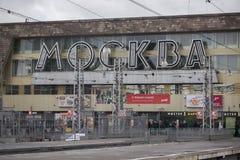 MOSKAU, RUSSLAND - 4. Februar 2014: Paveletsky-Bahnstation in Moskau Lizenzfreie Stockfotos