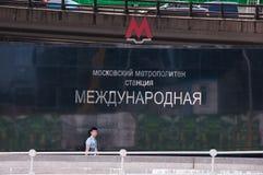 MOSKAU, RUSSLAND - 29. JUNI 2017: Der Eingang zum Metro stati Stockfoto