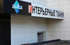 Moskau, Russland - 10. März 2016 Shopinnengewebe Anka in Kostomarovskaya-Weg Lizenzfreie Stockfotografie