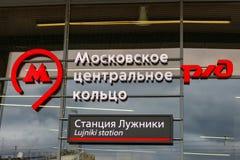 MOSKAU, RUSSLAND - 10. Oktober 2017: Schild über Zentralring Station Luzhniki Moskau Nehmen Sie zum Luzhniki-Stadion heraus Lizenzfreies Stockfoto