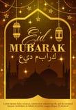 Moskee, lantaarns, toenemende maan Ramadan Kareem royalty-vrije illustratie