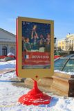 Moskou, Rusland - Februari 14, 2018: Adverterend affiche gewijd aan het Franse nationale voetbalteam op de vooravond van Russisch Royalty-vrije Stock Foto