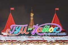MOSKOU, RUSLAND JANUARI-18 2016: De piste van de uithangbordgom op Rood Vierkant Royalty-vrije Stock Fotografie