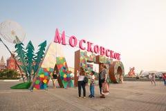 Moskou, Rusland, 24 Juli, 2016, het de Zomerfestival van Moskou, de jam van Moskou Royalty-vrije Stock Foto's