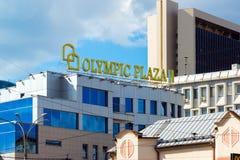 MOSKOU, RUSLAND - Juli 24 2017 Het winkelen en Olympisch Plein 2 van het bureaucentrum op Prospekt Mira Royalty-vrije Stock Afbeeldingen