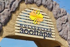 MOSKOU, RUSLAND - September 25, 2017: Uithangbord boven de belangrijkste ingang aan de dierentuin van Moskou Royalty-vrije Stock Afbeeldingen