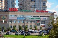 Moskou, Rusland - September 01 2016 Winkelen complex met winkel Atak en een geschiktheidsclub Fizkult in Zelenograd Royalty-vrije Stock Fotografie