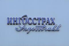 Moskou - 17 september 2018: Embleem op hoofdingang van verzekeringsmaatschappij Ingosstrakh royalty-vrije stock fotografie