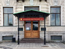 Moskva Industrial Bank Arkivbild