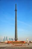 Moskva - marsch 20: Stele som firar minnet av segern i det stora patriotiska kriget på den Poklonnaya kullen Tempel av StGeorge Arkivbild