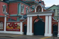Moskva rysk federal stad, rysk federation, Ryssland Arkivbilder
