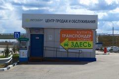 MOSKVA RYSSLAND - APRIL 23, 2017: punkten av mottagandet av pengar för avgiftvägen Arkivbilder