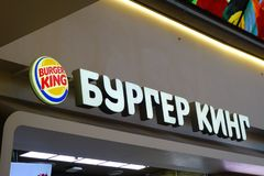 MOSKVA RYSSLAND APRIL, 24, 2018: Sikten av logoen för den Burger King snabbmatrestaurangen på det friaväggen, Burger King är berö Fotografering för Bildbyråer