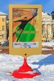 Moskva Ryssland - Februari 14, 2018: Affisch som är hängiven till den FIFA världscupen 2018 i Ryssland på den Manezhnaya fyrkante Arkivfoto