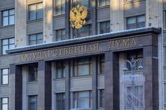 Moskva Ryssland - Februari 14, 2018: Byggnadsfasad av den statliga Duma Of Federal Assembly Of ryska federationen i Moskvanärbild Royaltyfri Bild