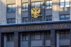 Moskva Ryssland - Februari 14, 2018: Byggnadsfasad av den statliga Duma Of Federal Assembly Of ryska federationen i Moskvanärbild Arkivfoton