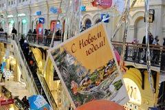 MOSKVA RYSSLAND - 02 JANUARI 2016: Julgarneringtillstånd Dep Royaltyfri Fotografi