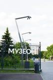 MOSKVA RYSSLAND - JUNI 14, 2016: ingången till parkera Muzeon Arkivfoto