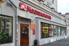 Moskva Ryssland - Juni 03 2016 Mosgorlombard - pantsätta shoppar på lägre Krasnoselskaya Royaltyfri Foto