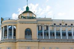 Moskva Ryssland - Maj 18, 2016 Restaurang Prague på fyrkantiga Arbat portar Arkivfoton