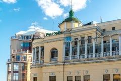 Moskva Ryssland - Maj 18, 2016 Restaurang Prague på fyrkantiga Arbat portar Arkivbild