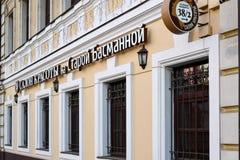 Moskva Ryssland - mars 14, 2016 Skönhetsaloonongata nya Basmannaya Arkivfoton