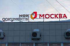 MOSKVA RYSSLAND - MARS 20, 2018: Tecken av mitten av statlig service Royaltyfria Foton