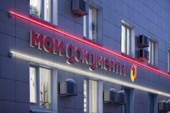 MOSKVA RYSSLAND - MARS 20, 2018: Tecken av mitten av statlig service på skymning Arkivfoto