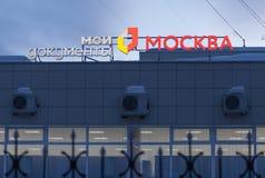 MOSKVA RYSSLAND - MARS 20, 2018: Tecken av mitten av statlig service på skymning Royaltyfria Foton