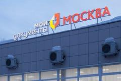MOSKVA RYSSLAND - MARS 20, 2018: Tecken av mitten av statlig service på skymning Arkivbild