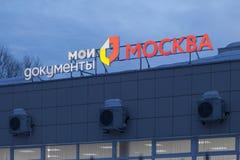 MOSKVA RYSSLAND - MARS 20, 2018: Tecken av mitten av statlig service på skymning Royaltyfri Fotografi