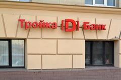 Moskva Ryssland - mars 14, 2016 Trojka-Dbank Arkivfoto