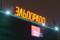 Moskva Ryssland - November 17 2016 Eldorado - stort elektroniklager och hem- anordningar och Zollo - klädlager Fotografering för Bildbyråer