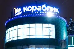 Moskva Ryssland - November 17 2016 Korablik - nätverket av barns gods shoppar Royaltyfri Foto