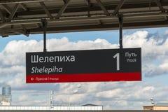 Moskva Ryssland-Oktober 01 2016 central cirkel för stationsShelepiha Moskva Royaltyfri Foto