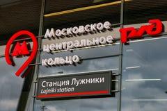 MOSKVA RYSSLAND - Oktober 10, 2017: StationsLuzhniki för skylt central cirkel för ovannämnd Moskva Utgång till den Luzhniki stadi Fotografering för Bildbyråer
