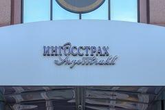 Moskva - 17 september 2018: Logo på den huvudsakliga ingången av försäkringsbolag Ingosstrakh arkivbilder