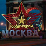 Moskvastjärnor Arkivbild