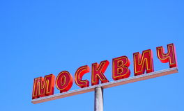 Moskvitch sign Royalty Free Stock Images