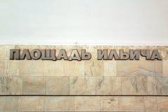 Moskwa metro, inskrypcja: stacyjny Ploshchad Il'icha Zdjęcie Stock