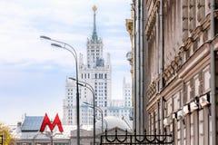 Moskwa pejzażu miejskiego widok Fotografia Stock