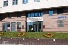 Moskwa, Rosja - 09 21 2015 Centrum Medyczna rehabilitacja i zdrowie kurort Obrazy Royalty Free
