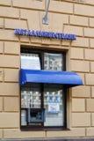 Moskwa Rosja, Czerwiec, - 03 2016 Bank Metallinvestbank na Krasnoprudnaya ulicie Zdjęcie Stock