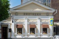 Moskwa Rosja, Czerwiec, - 02 2016 Dziadunio Pihto - restauracja na Myasnitskaya ulicie Obrazy Stock