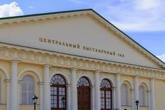 Moskwa Rosja, Czerwiec, - 03, 2018: Fasada Moskwa Manege na Manezhnaya kwadracie w pogodnym lato ranku Obraz Stock