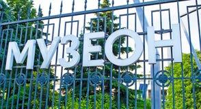 MOSKWA ROSJA, CZERWIEC, - 14, 2016: wejście Parkowy Muzeon obraz royalty free