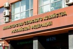 Moskwa Rosja, Kwiecień, - 04, 2016 Ministerstwo Rolnictwa federacja rosyjska Obraz Stock