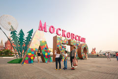 Moskwa, Rosja, Lipiec 24, 2016 Moskwa lata festiwal, Moskwa dżem Zdjęcia Royalty Free