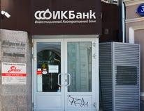 Moskwa Rosja, Maj, - 06 2017 Inwestorski Kooperatywny bank na ulicie Kuznetsk most Obrazy Royalty Free