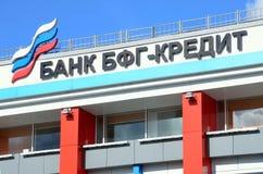Moskwa, Rosja, Marzec, 20, 2016 Rosyjska scena: Commercial Bank ` BFG - Kredytowy ` Sadovaya-Chernogryazskaya ulica, 22 moscow Zdjęcie Royalty Free